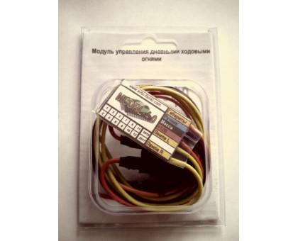 Модуль управления светодиодными дневными ходовыми огнями (DRL) MCDRL-4.0 три в одном