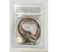 Реле регулятор паузы передних дворников RPC-3.3H