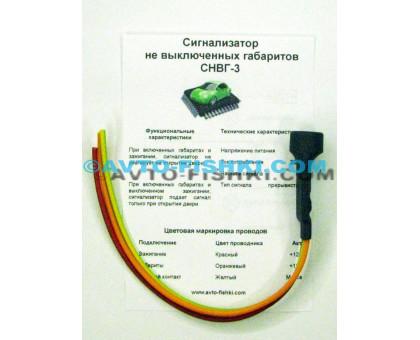 Сигнализатор включенных габаритов СНВГ-3